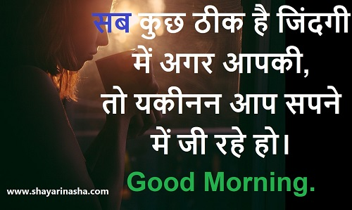 Good Morning quotes wishes status in Hindi