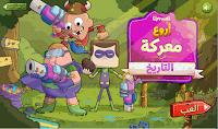 لعبة كلارنس اروع معركة فى التاريخ  بالعربية
