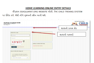 Gujarat Home Learning Online Entry