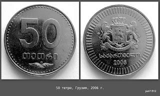 50 тетри 2006 год