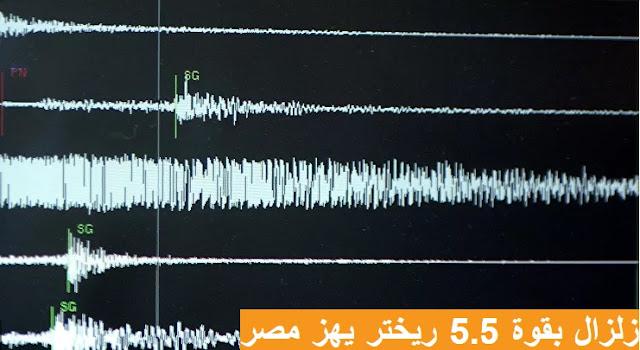 زلزال يضرب مصر منذ دقائق | زلزال مصر