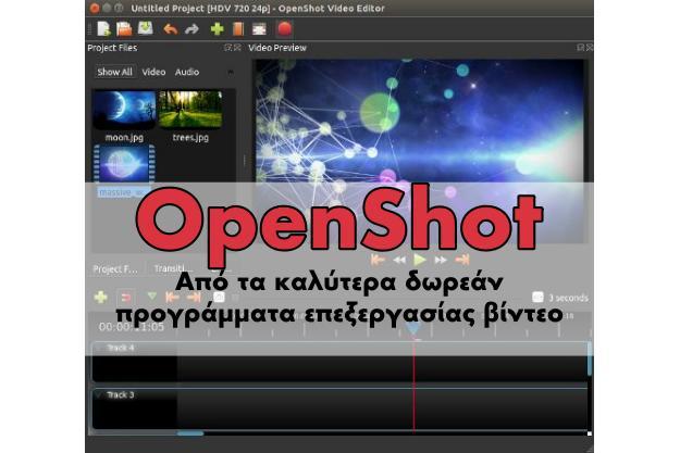 OpenShot - Το πιο εύκολο δωρεάν πρόγραμμα επεξεργασίας βίντεο
