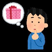 プレゼントが欲しい人のイラスト(男性)