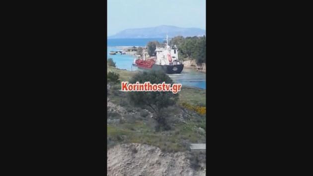 """Πλοίο """"κόλλησε"""" στο κανάλι του Ισθμού (ΒΙΝΤΕΟ)"""