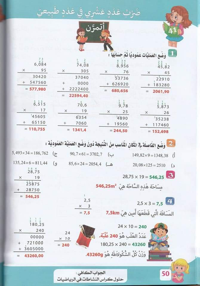 حلول تمارين كتاب أنشطة الرياضيات صفحة 48 للسنة الخامسة ابتدائي - الجيل الثاني