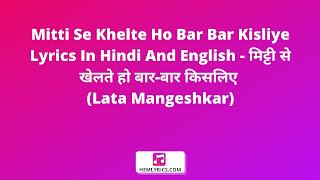 Mitti Se Khelte Ho Bar Bar Kisliye Lyrics In Hindi And English - मिट्टी से खेलते हो बार-बार किसलिए (Lata Mangeshkar)