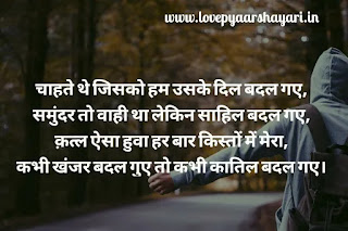 Dard shayari in hindi 140
