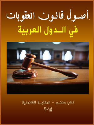 أصول قانون العقوبات في الدول العربية