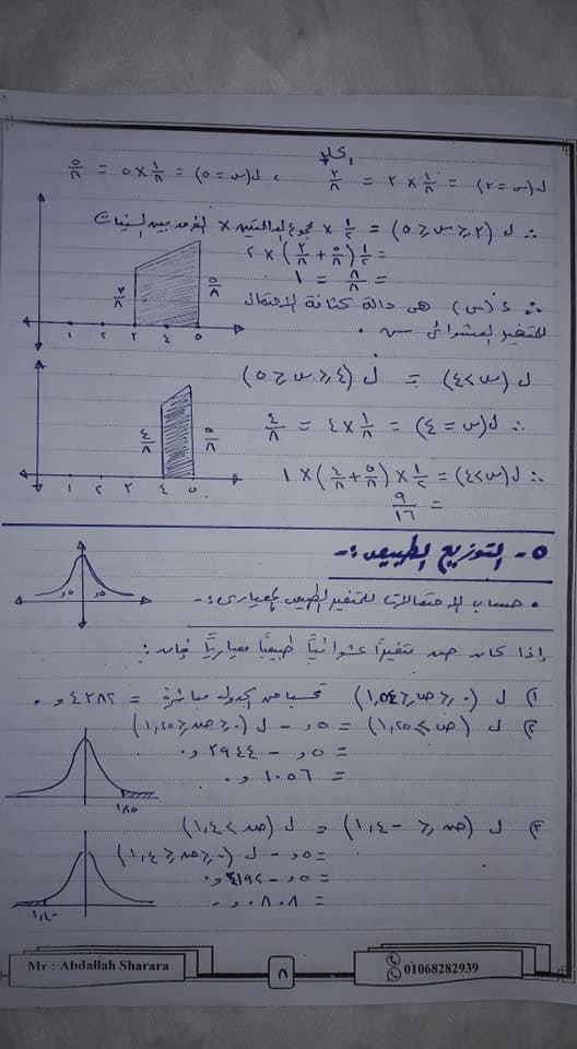 مراجعة الإحصاء للصف الثالث الثانوي أ/ عبد الله شرارة 8