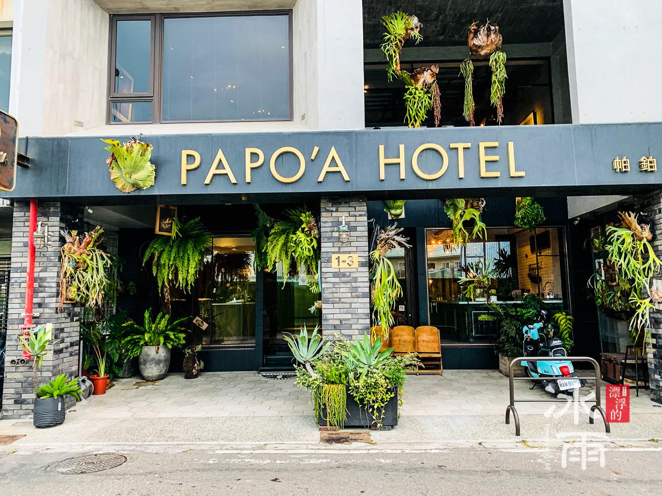 帕鉑舍旅 高雄住宿推薦 設計旅店的門口