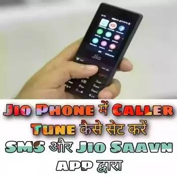 जिओ फोन मे Caller Tune कैसे सेट करे