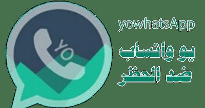 تحميل يو واتساب اخر تحديث 2020 YoWhatsApp apk واتس اب يوسف الباشا ضد الحظر اخر اصدار - يو واتساب