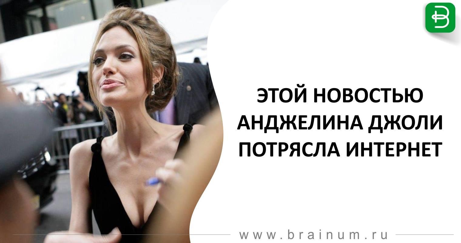 Этой новостью Анджелина Джоли потрясла интернет новые фото