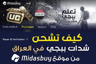 كيف تشحن شدات ببجي العراق من midasbuy iraq
