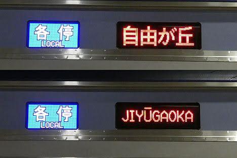 東急東横線 各停 自由が丘行き2 横浜高速鉄道Y500系