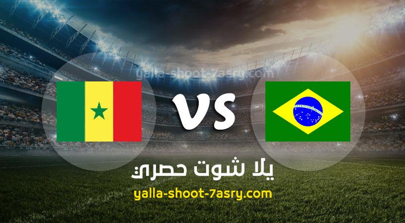 مباراة البرازيل والسنغال