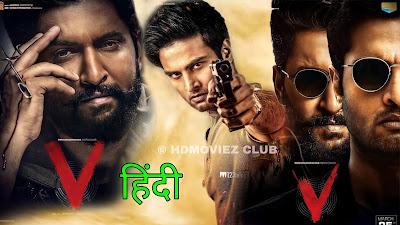 V Full Movie Hindi Dubbed Movie Download Filmyzilla