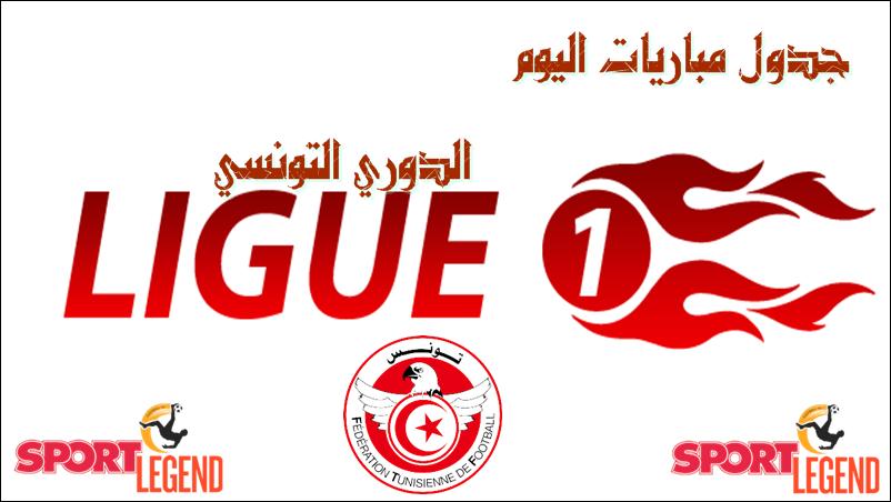 جدول مباريات اليوم الاحد الدوري التونسي 07-03-2021 والقنوات الناقلة
