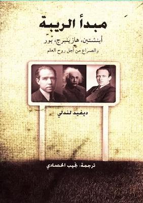 كتاب مبدأ الريبة  pdf