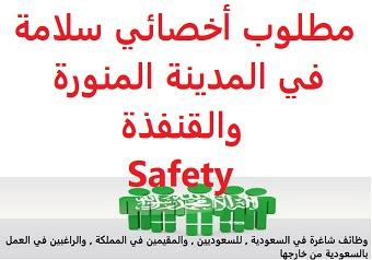 وظائف السعودية مطلوب أخصائي سلامة في المدينة المنورة والقنفذة Safety