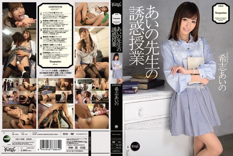 IPZ-145 , Aino Kishi , Maki Koizumi, Big tits, blow job, Doggy Style, Hardcore, HD, housewife, Japan, Japan Porn, leak, Uncensored