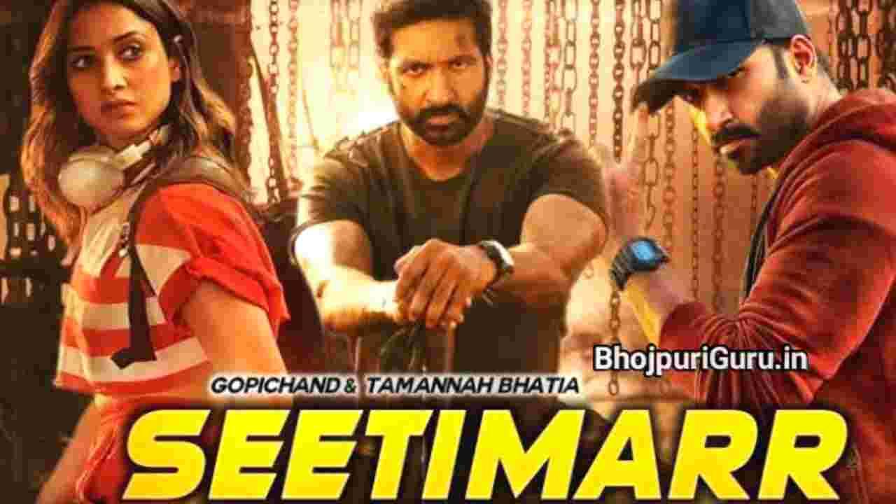 Seetimaarr Full Movie Download Isaimini, Moviezwap, Mp4movies, Filmywap, Filmyzilla - Bhojpuri Guru
