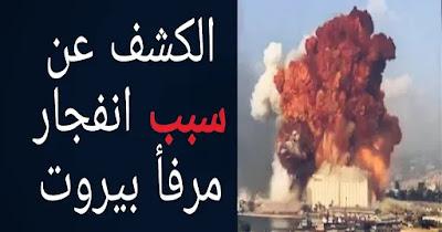 انفجار مرفا بيروت