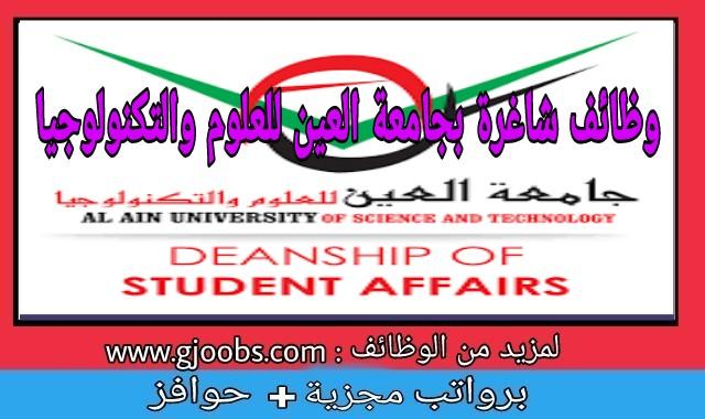وظائف خاليه بجامعة العين للعلوم والتكنولوجيا بالإمارات