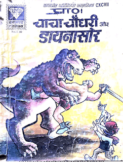 Diamond-Comics-in-Hindi-Chacha-Chaudhary-Aur-Dinosaur-PDF-Book-Free-Download