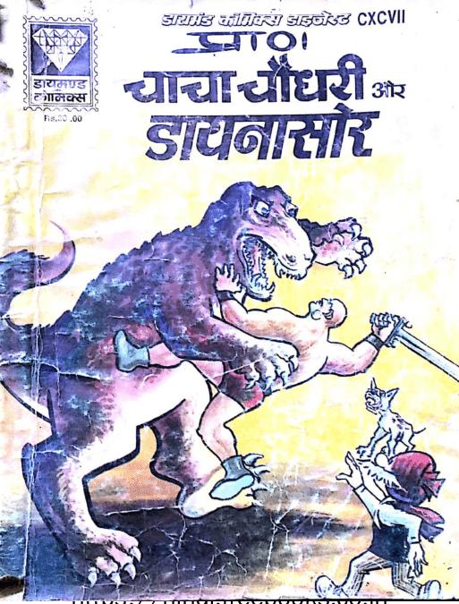 डायमंड कॉमिक्स इन हिंदी : चाचा चौधरी और डायनासोर पीडीऍफ़ पुस्तक | Diamond Comics in Hindi : Chacha Chaudhary Aur Dinosaur PDF Book Free Download