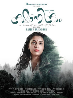 Kshanikam Malayalam movie, www.mallurelease.com