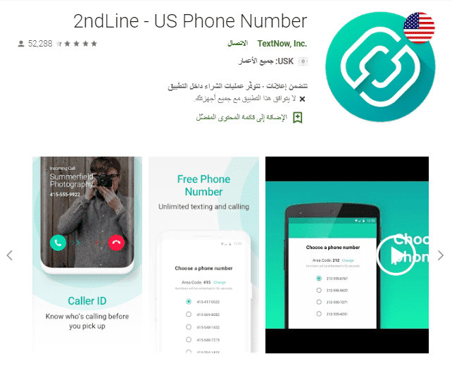 برنامج 2ndLine - US Phone Number