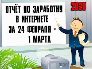 Отчёт по заработку в Интернете за 24 февраля - 1 марта 2020 года