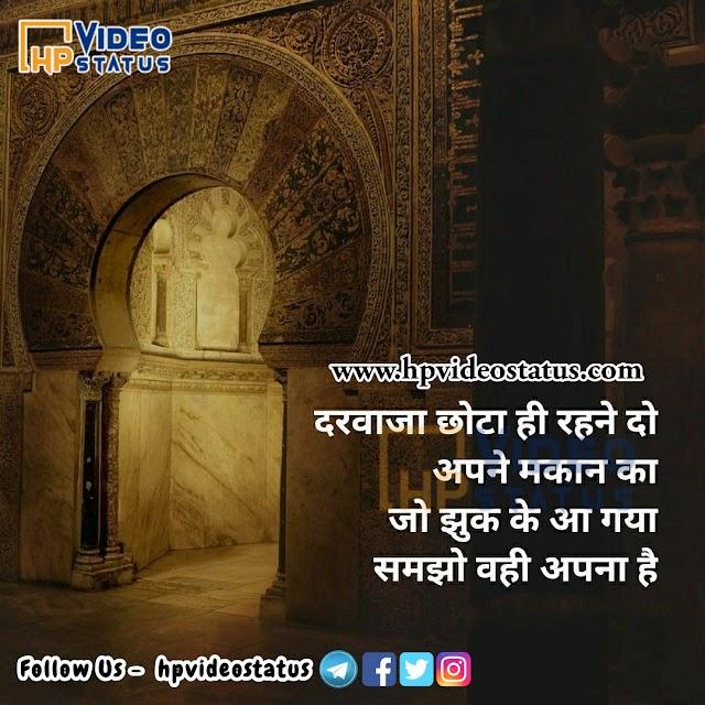 दरवाजा छोटा ही रहने | Good Morning Hindi
