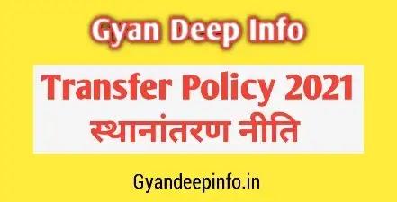 MP Govt. Transfer Policy 2021