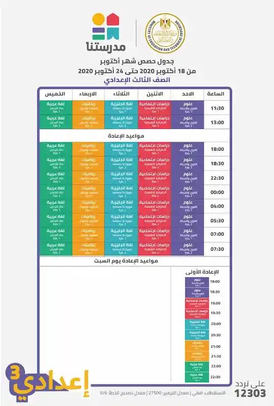 جدول حصص قناة مدرستنا للصف الثالث الاعدادى