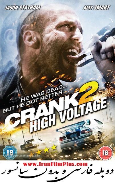 کرانک 2 - ولتاژ بالا (2009) Crank: High Voltage
