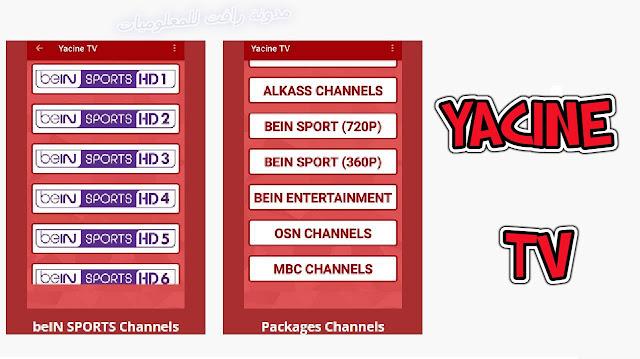 ياسين تي في YACINE TV لمشاهدة القنوات المشفرة والعادية مجانا ، تنزيل تطبيق YACINE TV ، تحميل تطبيق ياسين ، تطبيق مشاهدة القنوات المشفرة ، تطبيق مشاهدة القنوات المفتوحة ، النسخة الحصرية YACINE TV