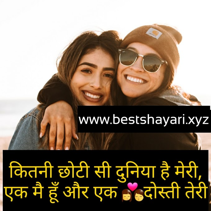 dosti pyar shayari in hindi