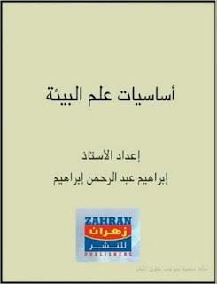 كتاب أساسيات علم البيئة pdf إعداد ابراهيم عبد الرحمن ابراهيم إقرأ اونلاين