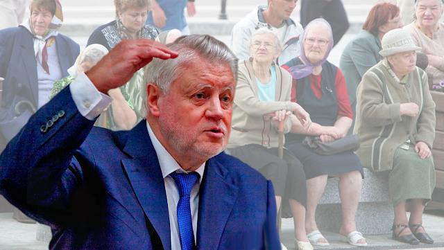 Снижение пенсионного возраста в России – требование депутата «Справедливой России» С. Миронова