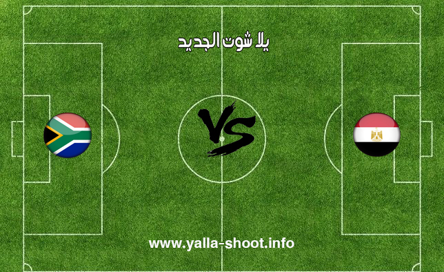 نتيجة مباراة مصر وجنوب افريقيا اليوم السبت 6-7-2019 يلا شوت الجديد في كأس الأمم الأفريقية