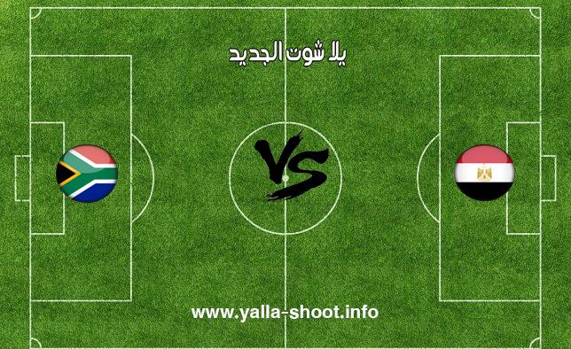 نتيجة مباراة مصر وجنوب افريقيا اليوم السبت 6 7 2019 يلا شوت الجديد