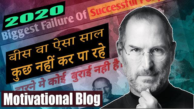 Habits Of Successful People इसके बाद तुम्हे कोई नहीं रोक सकता