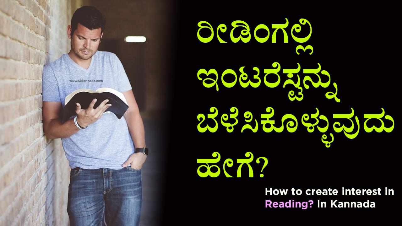 ರೀಡಿಂಗಲ್ಲಿ ಇಂಟರೆಸ್ಟನ್ನು ಬೆಳೆಸಿಕೊಳ್ಳುವುದು ಹೇಗೆ? How to create interest in Reading? In Kannada