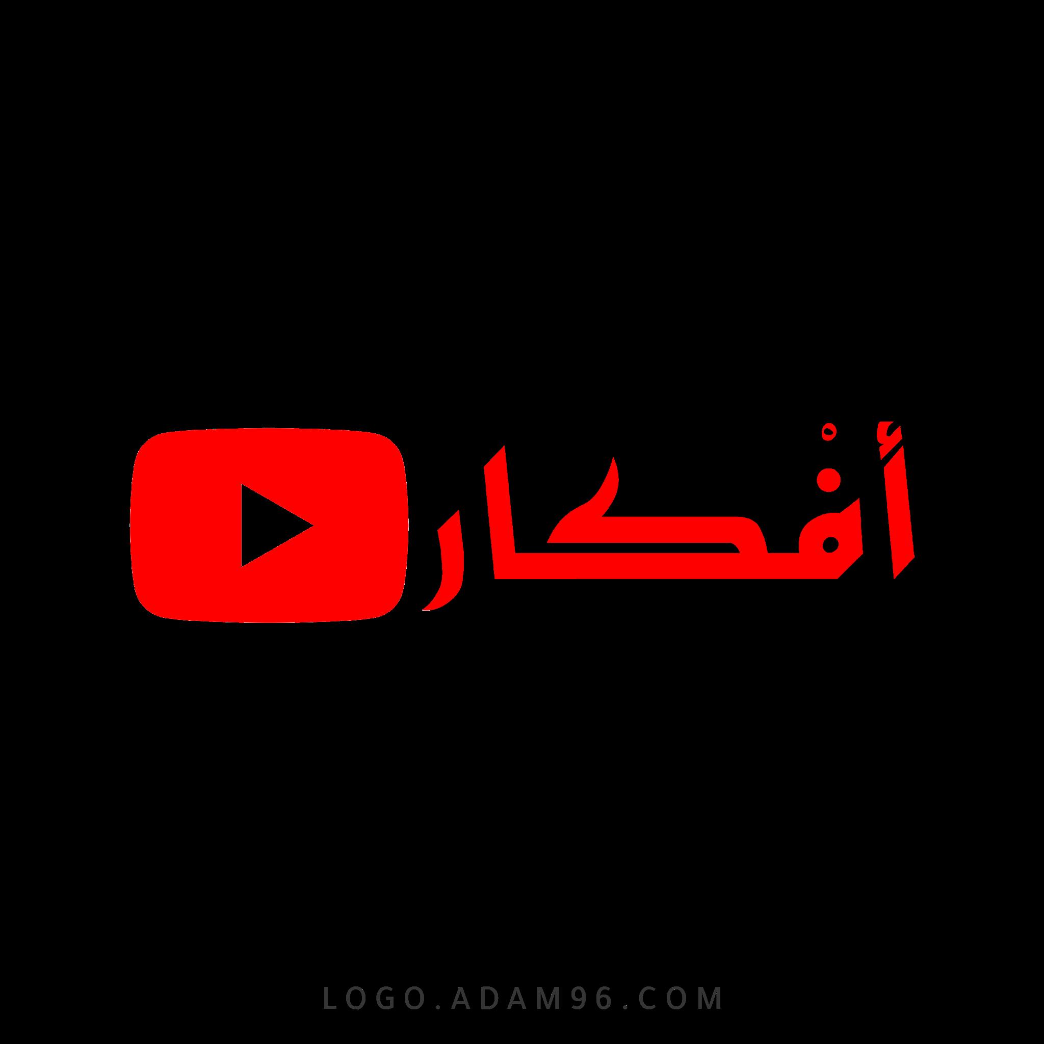 تحميل شعار افكار يوتيوب الرسمي لوجو عالي الجودة بصيغة PNG