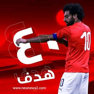 مباراه مصر والكونغو الديموقراطية في كأس الأمم الأفريقية 2019