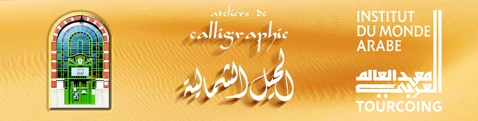 Cours de Calligraphie - Institut du monde arabe, Tourcoing.