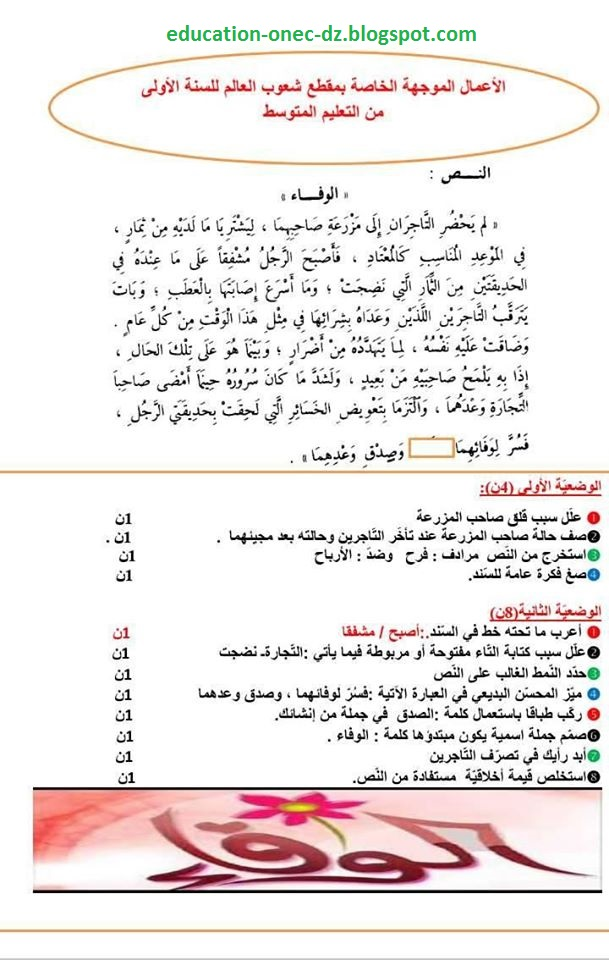 الاعمال الموجهة لمقطع شعوب العالم في اللغة العربية للسنة أولى متوسط الجيل الثاني
