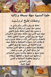Halawiat om walid makteba 2020 23